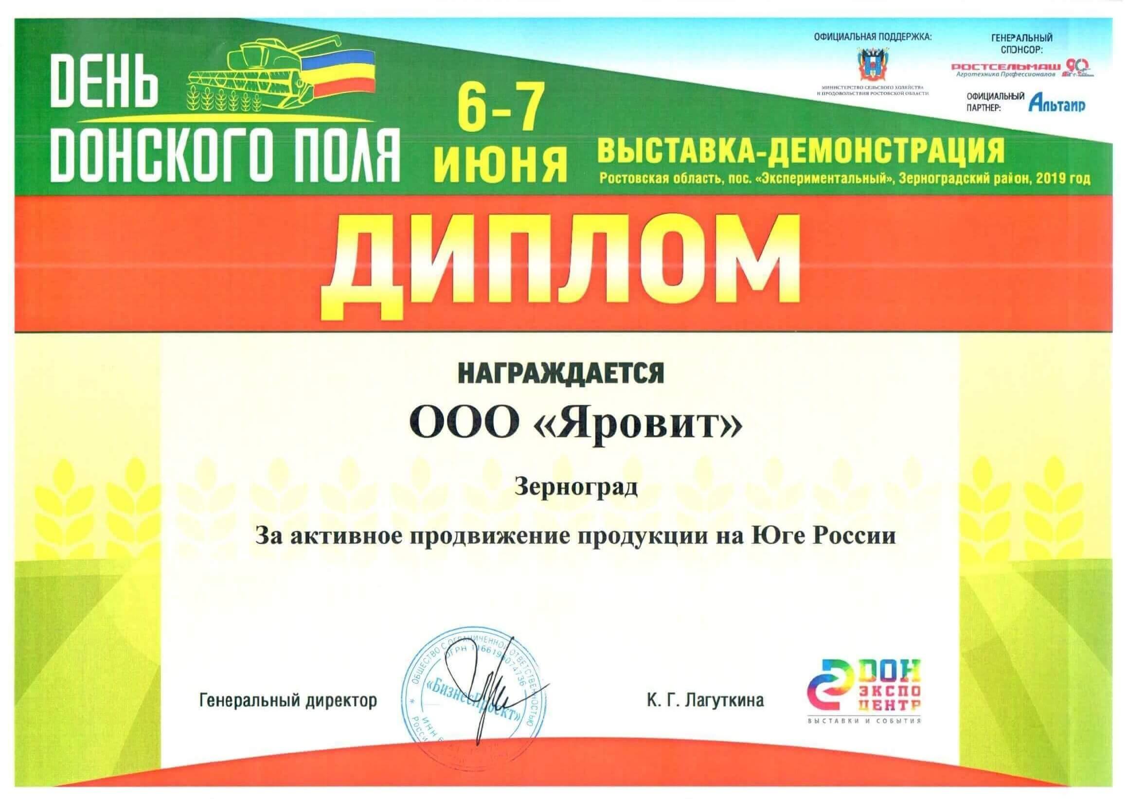 agrarnaya-vystavka-den-donskogo-polya-diplom